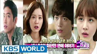 "Video Casts of ""Discovery of Love (연애의 발견)""  (Entertainment Weekly / 2014.08.30) download MP3, 3GP, MP4, WEBM, AVI, FLV April 2018"