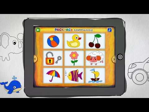 Обзор образовательной игры для iPad Рисование и раскраска