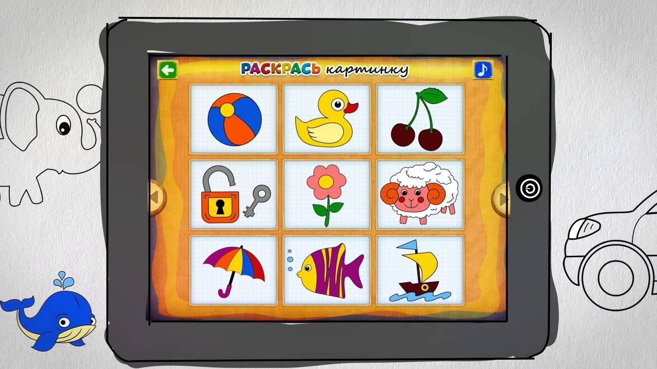 """Обзор образовательной игры для iPad """"Рисование и раскраска ..."""
