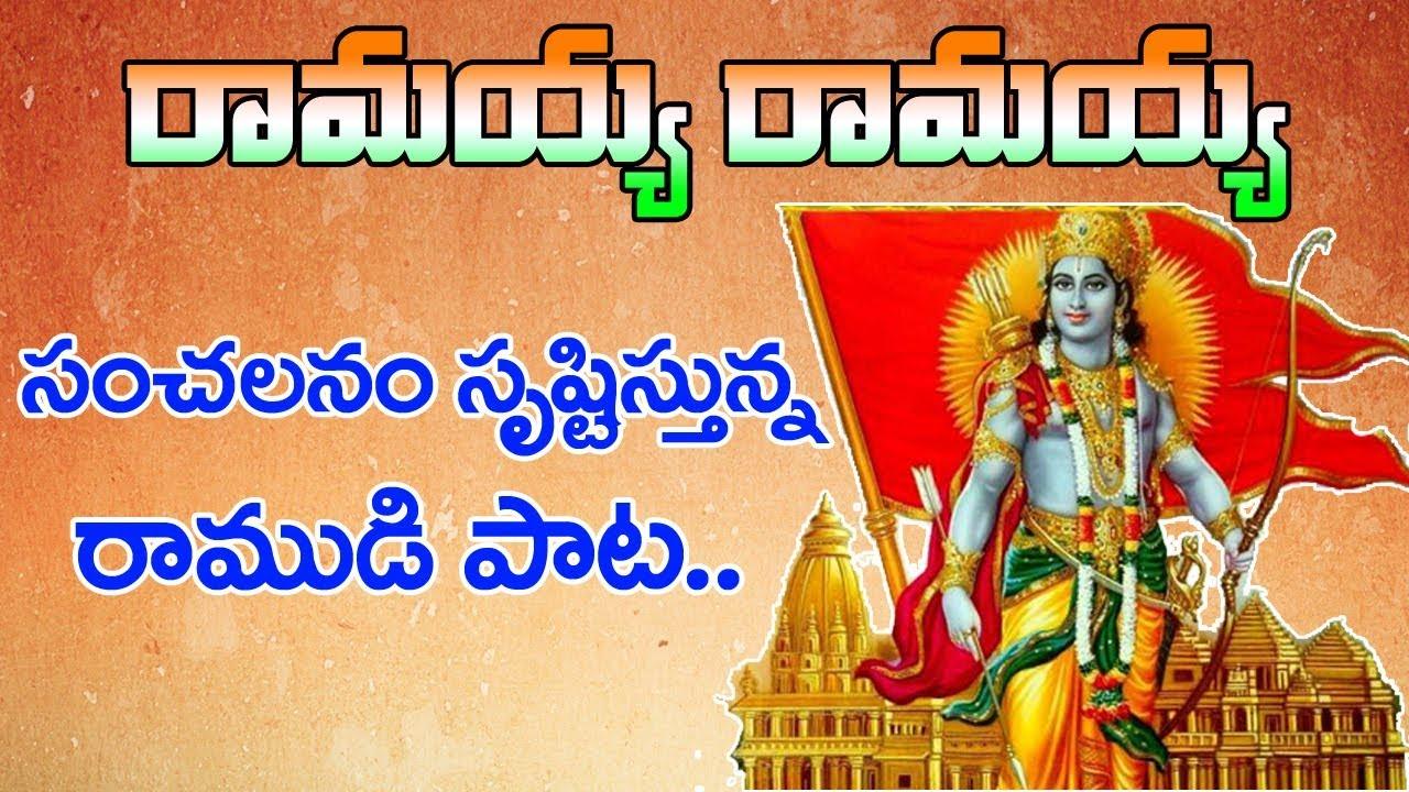 Most Popular Rama Song | Ramayya Ramayya Ramayyo | Lord Rama Songs in telugu