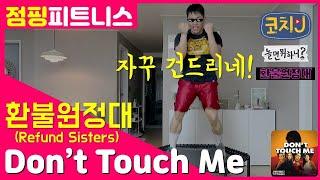 [점핑피트니스] 환불원정대(Don't Touch…