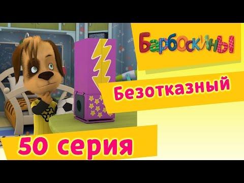 Барбоскины - 50 Серия. Безотказный (мультфильм)