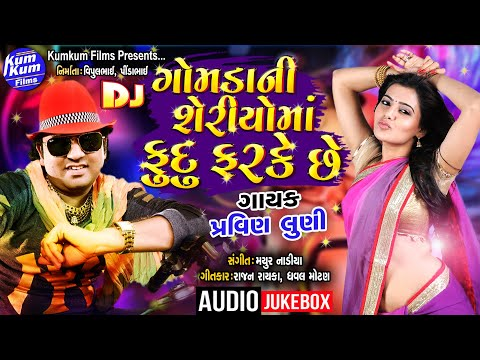 DJ Gomda Ni Sheriyo Ma Fudu Farke Chhe II Pravin Luni II Latest Super Hit Song II Nonstop Audio