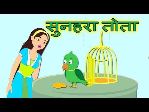 सुनहरा तोता | Hindi Stories For Kids | Moral Story | Kahaniya