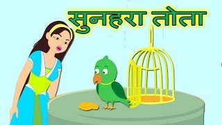 सुनहरा तोता | Hindi Stories For Kids | Moral Story | Kahaniya