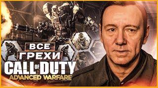 "ВСЕ ГРЕХИ ИГРЫ ""Call of Duty: Advanced Warfare"" | ИгроГрехи"