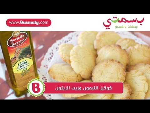 كوكيز الليمون وزيت الزيتون - Lemon Olive Oil Cookies