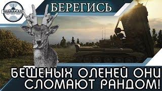 БЕРЕГИСЬ БЕШЕНЫХ ОЛЕНЕЙ, ОНИ СЛОМАЮТ РАНДОМ! World of Tanks(, 2017-06-15T08:15:44.000Z)