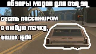 Обзоры GTA SA модов: Сесть пассажиром в любую тачку, Trunk Hide