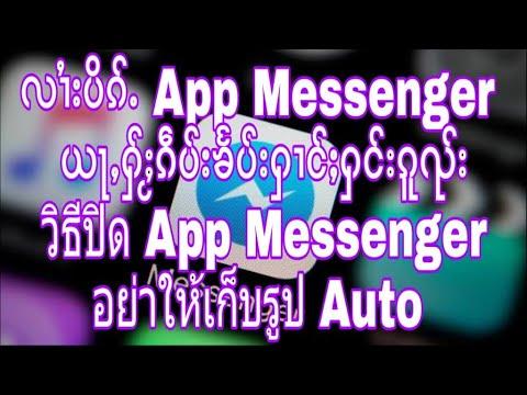 လၢႆးပိၵ်ႉ App Messenger ယႃႇႁႂ်ႈၵဵပ်းၶႅပ်းႁၢင်ႈႁင်းၵူၺ်း วิธีปิด App Messenger อย่าให้เก็บรูป Auto