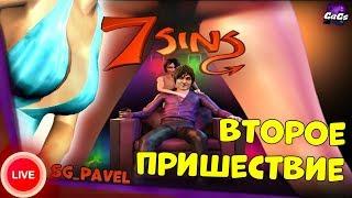 Прохождение 7 Sins #1 - Семь грехов