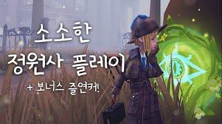 제5인격 ✦ 소소한 정원사 플레이 & 슈포 쉴드…
