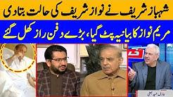 Nawaz Sharif Health is All Lie Khabar Hai GNN DC2L