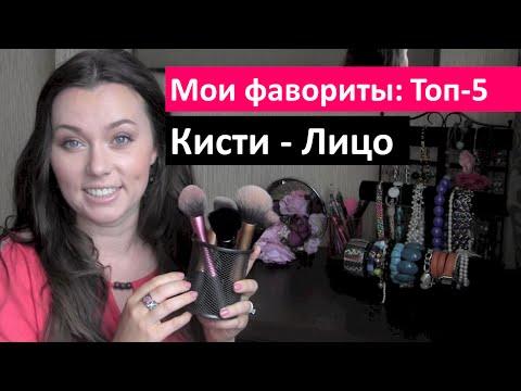 ✦ Топ 5 ✦ Лучшие Кисти для Макияжа (ЛИЦО) ✦