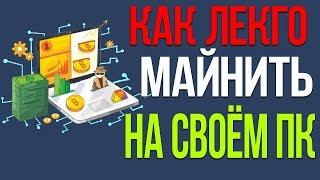 ПРОГРАММА ДЛЯ МАЙНИНГА КРИПТОВАЛЮТЫ ВЫВЕЛ 1000Р