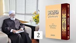 نظام الإسلام في العقيدة والتشريع والأخلاق 2