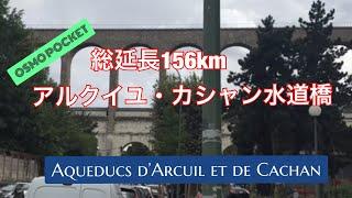 【DJI OSMO POCKET】パリの穴場観光『アルクイユ・カシャン水道橋』〜Walk to the Aqueducs d'Arcueil et de Cachan〜