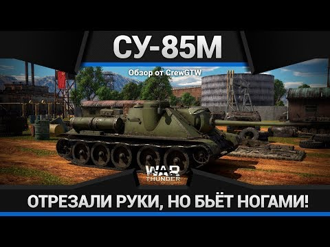 СУ-85М БЕЗРУКАЯ в War Thunder
