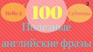 Английский разговорник | 100 Полезные фразы для начинающих
