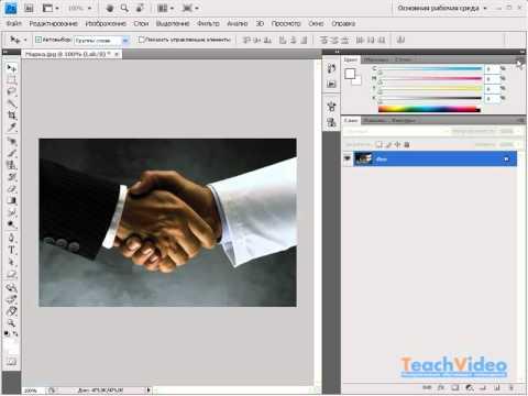 Цветовые режимы RGB, CMYK, Lab в Photoshop CS4 (20/45)
