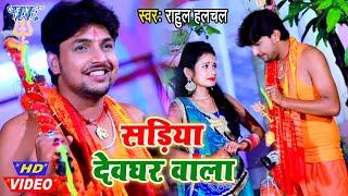 #Video- सड़िया देवघर वाला I #Rahul Hulchal, Ritu Chauhan I Sadiya Devghar Wala 2020 Bol Bam Song