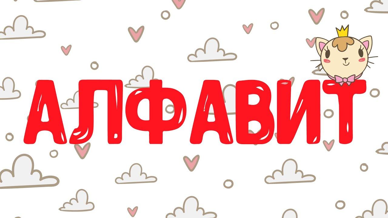 Русский АЛФАВИТ с картинками. Русская АЗБУКА. - YouTube