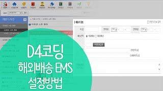 [메이크샵 D4 자주묻는 질문] 해외배송 EMS 설정방…