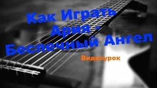 """Как Играть """"Ария - Беспечный Ангел"""" (Видеоурок)"""
