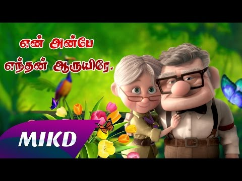 En Anbe Enthan Aruyire Song | Up Movie Tamil | tum hi ho Tamil Lyrics