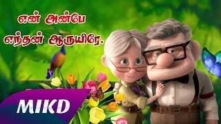 Gambar cover En Anbe Enthan Aruyire Song | Up Movie Tamil | tum hi ho Tamil Lyrics