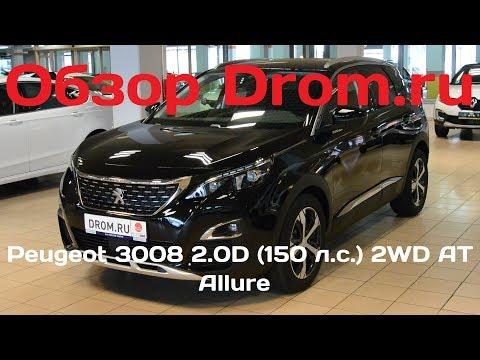 Peugeot 3008 2017 2.0D 150 л.с. 2WD AT Allure видеообзор