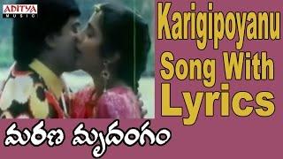 Marana Mrudangam Full Songs With Lyrics - Karigipoyanu Song -  Ilayaraja,Chiranjeevi,Suhasini