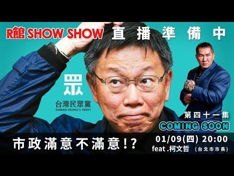 【R館SHOW SHOW】第四十一集│市政滿意不滿意!? feat.柯文哲(台北市長)