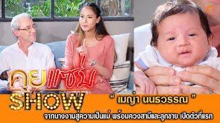 """คุยแซ่บShow : เปิดใจ """"เมญ่า นนธวรรณ"""" จากนางงามสู่ความเป็นแม่!! พร้อมควงสามีและลูกชาย เปิดตัวที่แรก!"""