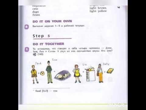 Rainbow English. 3 класс. Unit 7 Step 5