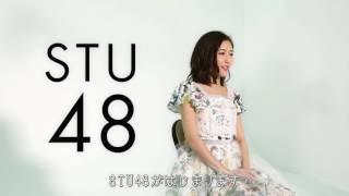 STU48 第1期生オーディション告知①