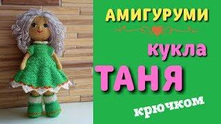 Амигуруми схема Куклы Тани. Игрушки и куклы амигуруми  вязаные крючком.