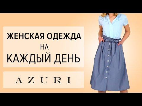Женская одежда на каждый день, одежда на весну и лето, образы на каждый день, повседневная мода