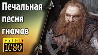 GTV - Песня Гномов  - Хоббит Микс