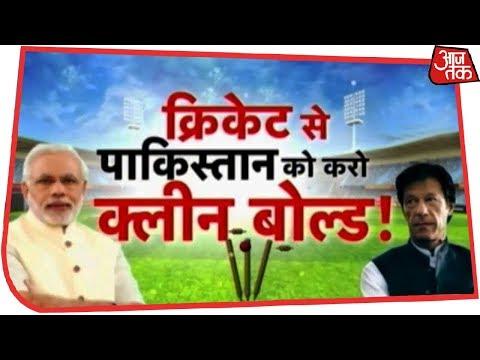 Cricket World Cup 2019 से Pakistan को करो बाहर? देखिए Dangal Sweta Singh के साथ