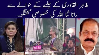 Rana Sana Ullah Exclusive Talk About Lahore Jalsaa | News Talk