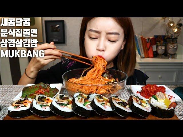 SUB]새콤달콤 분식집 쫄면 삼겹살김밥 간단히 점심 한끼 뚝딱! 먹방  MUKBANG KOREAN FOOD