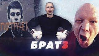 """""""БРАТ-3"""". ОСКОРБЛЕНИЕ БОДРОВА И БАЛАБАНОВА? // Алексей Казаков"""