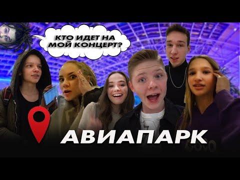 ТРОЙНОЙ БАТТЛ В АВИАПАРКЕ, КОНЦЕРТ МОРГЕНШТЕРНА