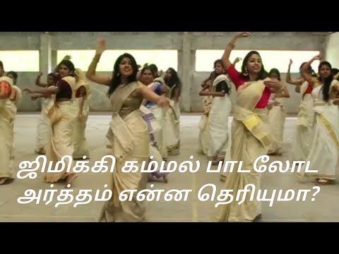 Meaning Of Jimiki Kamal Song Lyrics | Jimiki Kamal Song Meaning | Ink PEN