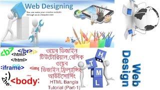 Web Design Basic (HTML Bangla Tutorial Part-1)