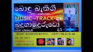 BUDU HAMUDU RUWO APITH DAKINATHI- NEW -[MUSIC -TRACK]-41- KARAOKE thalawatta