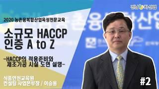 HACCP의 적용준비와 제조가공시설 도면 설명-이승용 …