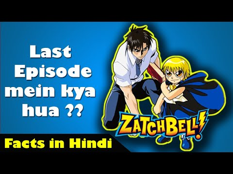 Facts About Zatch Bell In Hindi | Zatch Bell Ending Explained