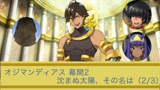 【FGO】オジマンディアス 幕間2 ----- 沈まぬ太陽、その名は(2/3) 幕...